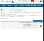 県立広島大学生命環境学部