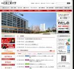 広島工業大学環境学部