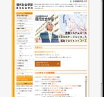 広島国際学院大学現代社会学部