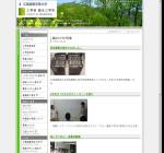 広島国際学院大学工学部