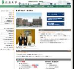 広島大学教育学部