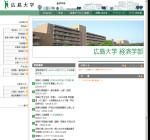広島大学経済学部