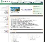 広島大学工学部