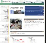 広島大学文学部