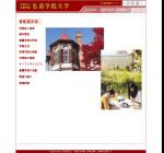 弘前学院大学看護学部