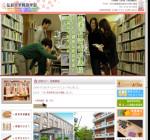 弘前大学教育学部