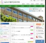 弘前大学農学生命科学部