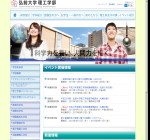 弘前大学理工学部