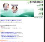 香川県立保健医療大学保健医療学部