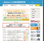 国際医療福祉大学小田原保健医療学部