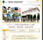 佐賀大学経済学部