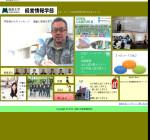 阪南大学経営情報学部