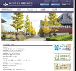 埼玉医科大学保健医療学部