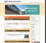 札幌学院大学経済学部