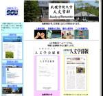札幌学院大学人文学部