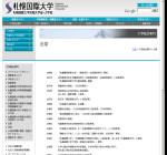札幌国際大学人文・社会学部