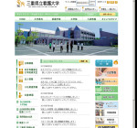 三重県立看護大学看護学部