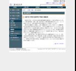 三重中京大学現代法経学部