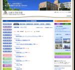 山形大学医学部