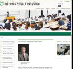 山口大学人文学部