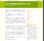 四国大学経営情報学部