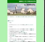 滋賀県立大学工学部