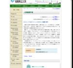 滋賀県立大学人間看護学部