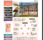 滋賀県立大学人間文化学部