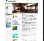 滋賀大学経済学部