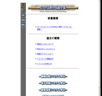 秋田県立大学システム科学技術学部