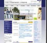 秋田大学工学資源学部