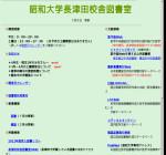 昭和大学保健医療学部