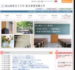 松山東雲女子大学人文科学部