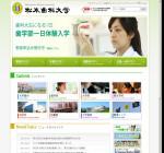 松本歯科大学歯学部
