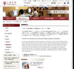 上智大学国際教養学部