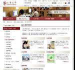 上智大学総合人間科学部