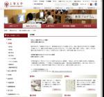 上智大学文学部