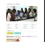 神戸学院大学栄養学部