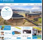 神戸学院大学薬学部