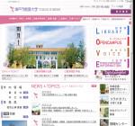 神戸市看護大学看護学部