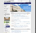 神戸大学経済学部