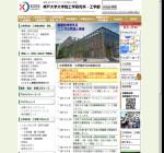神戸大学工学部