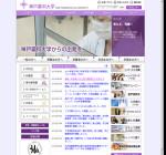 神戸薬科大学薬学部