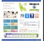 神奈川歯科大学歯学部
