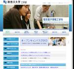 神奈川大学工学部