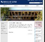 神奈川大学法学部