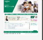 椙山女学園大学国際コミュニケーション学部