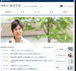 成城大学経済学部