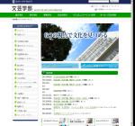 成城大学文芸学部