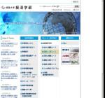 成蹊大学経済学部